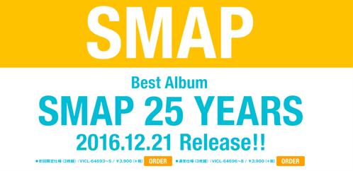 話題!「SMAP 25 YEARS」