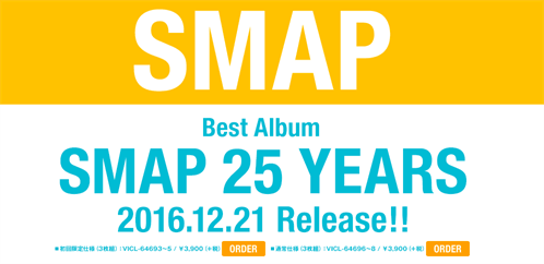 「SMAP 25 YEARS」がミリオン達成