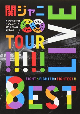 関ジャニ∞(エイト)のライブ