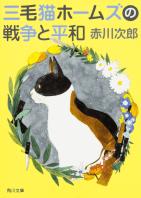 三毛猫ホームズシリーズ