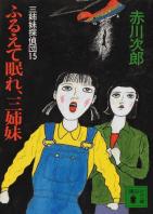 三姉妹探偵団シリーズ