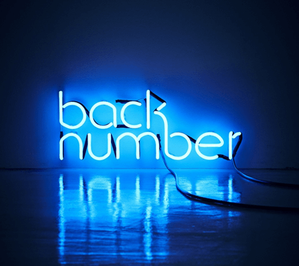 back numberのアルバム