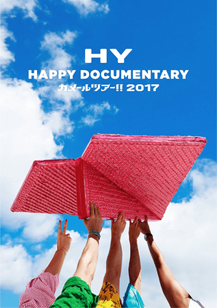 HY HAPPY DOCUMENTARY ~カメールツアー!! 2017~(初回限定盤)