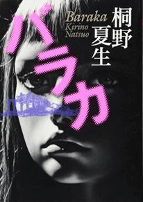 女性の深層心理を描き共感を呼ぶ桐野夏生