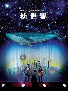 ゆずのDVD・Blu-ray