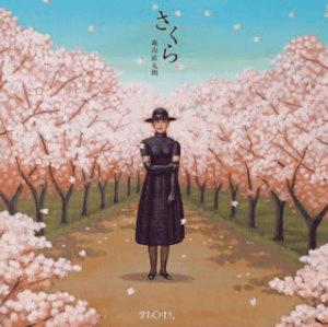 さくら(独唱)