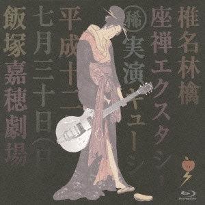 椎名林檎のライブ