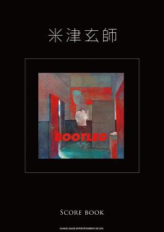 米津玄師bootleg