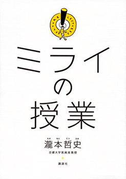 ミライの授業 瀧本哲史