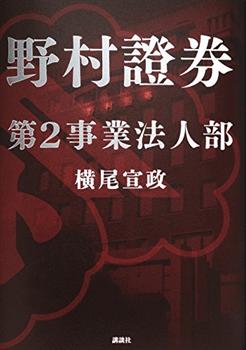 野村證券第2事業法人部 横尾宣政