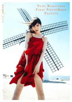 若月佑美1st写真集 『パレット』