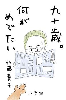 九十歳。何がめでたい 佐藤愛子【人気再掲】