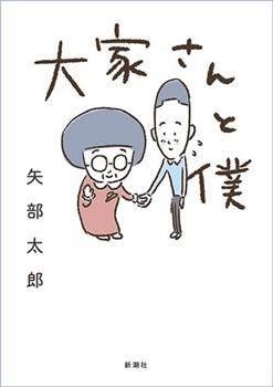 大家さんと僕 矢部太郎