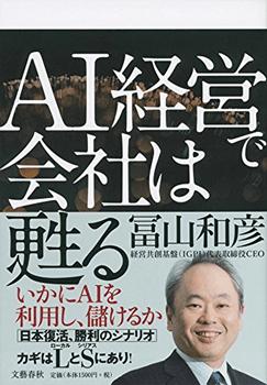 AI経営で会社は甦る 冨山和彦