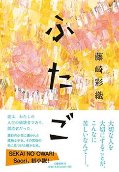 ふたご 藤崎彩織(SEKAI NO OWARI)