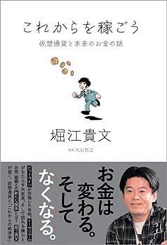 これからを稼ごう: 仮想通貨と未来のお金の話 堀江貴文