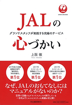 JALの心づかい: グランドスタッフが実践する究極のサービス