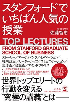 スタンフォードでいちばん人気の授業 佐藤智恵