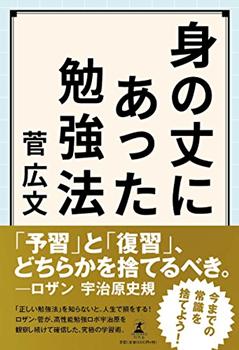 身の丈にあった勉強法 菅広文