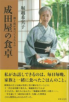 成田屋の食卓