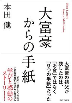 大富豪からの手紙 本田健
