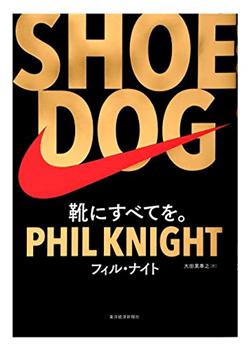 SHOE DOG(シュードッグ) フィル・ナイト