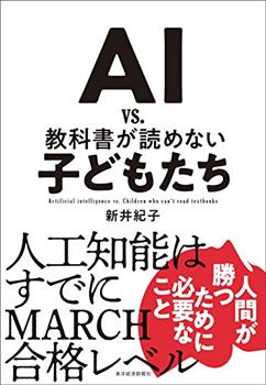 AI vs. 教科書が読めない子どもたち 新井紀子