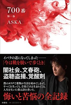 700番 第一巻 ASKA