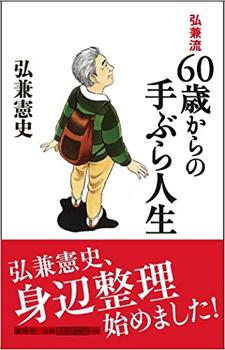 弘兼流 60歳からの手ぶら人生 弘兼憲史