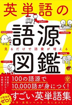 英単語の語源図鑑 清水建二