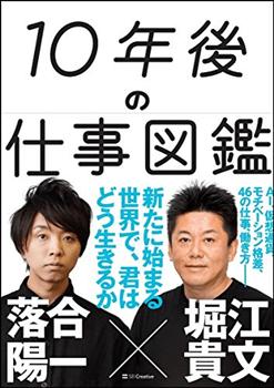 10年後の仕事図鑑 堀江貴文の画像