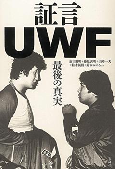 証言UWF 最後の真実 前田日明