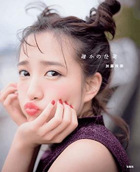 AKB48 加藤玲奈写真集『誰かの仕業』の画像