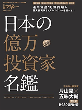 日本の億万投資家名鑑 日経マネー