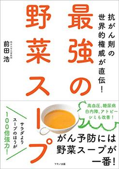 最強の野菜スープ 前田浩