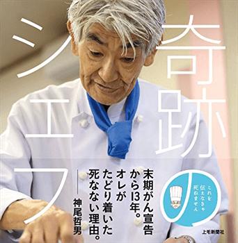 奇跡のシェフ 神尾哲男