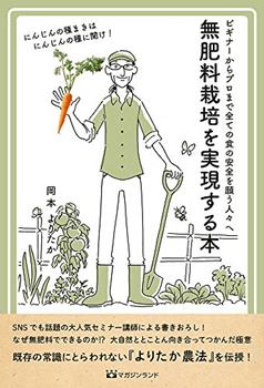 無肥料栽培を実現する本 岡本よりたか