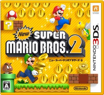 New スーパーマリオブラザーズ 2 3DS