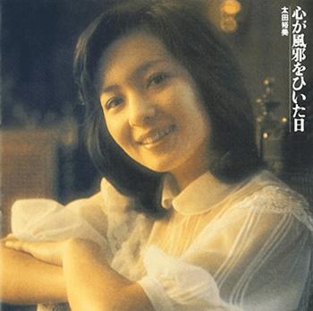 心が風邪をひいた日 太田裕美