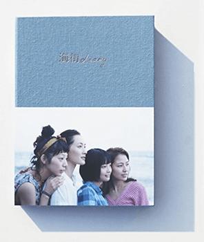 海街diary Blu-rayスペシャル・エディション 綾瀬はるか