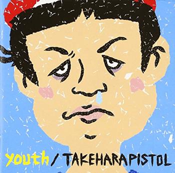 youth 竹原ピストル