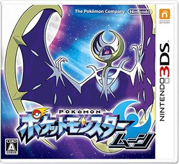 ポケットモンスター ムーン 3DS