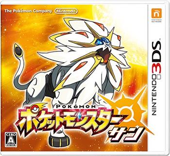 ポケットモンスター サン 3DS【人気再掲】