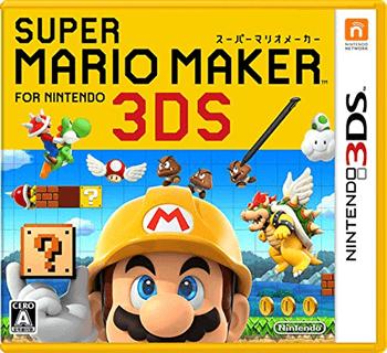 スーパーマリオメーカー 3DS【人気再掲】
