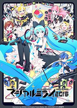 初音ミク「マジカルミライ 2016」(Blu-ray限定盤) 初音ミク