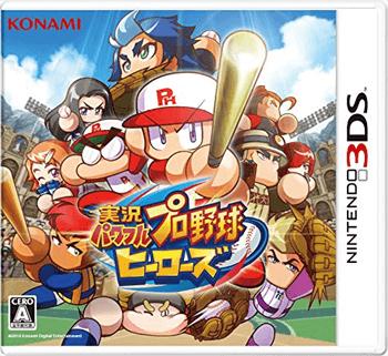 実況パワフルプロ野球 ヒーローズ 3DS【人気再掲】