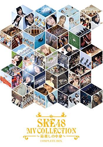 MV COLLECTION 箱推しの中身 SKE48