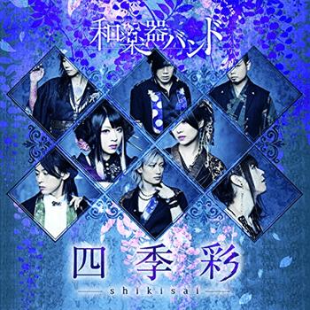 四季彩-shikisai- 和楽器バンド