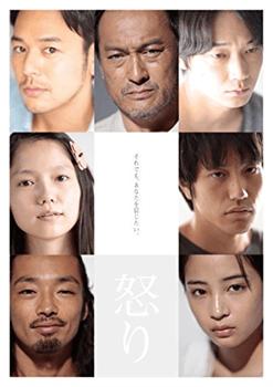 怒り Blu-ray 豪華版 渡辺謙