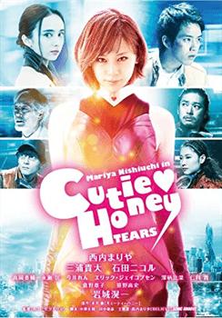 「CUTIE HONEY -TEARS-」豪華版 西内まりや